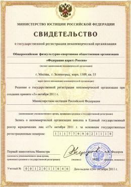 Свидетельство о государственной регистрации Федерации каратэ России
