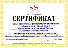 Свидетельство о членстве Федерации каратэномичи России в ВДО Спортивная Россия